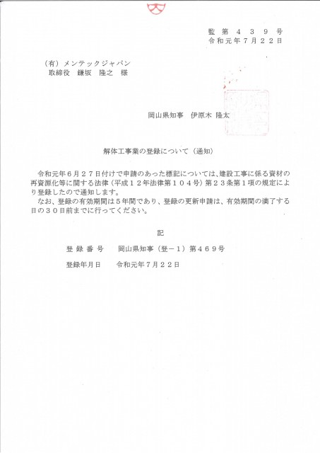 解体工事業の登録通知書